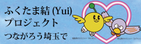 ふくたま結(Yui)プロジェクト バナー