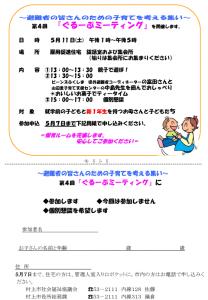 groupmeeting_4th