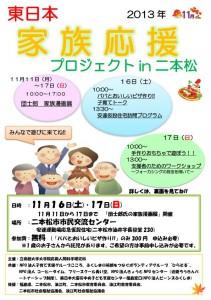 kazokuPJ_nihonmatsu_1311_01