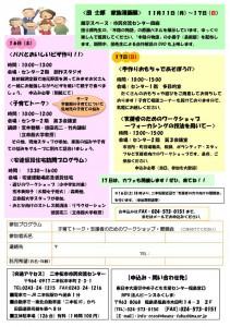 kazokuPJ_nihonmatsu_1311_02