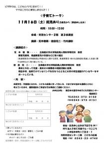 kazokuPJ_nihonmatsuprogram_1311_02