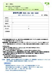 2013-np-koriyama2