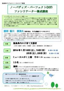 2013-np-koroyama1