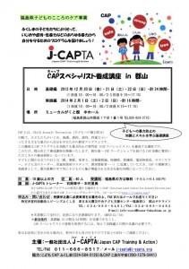2013cap_koriyama1