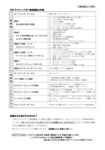 2013cap_koriyama2