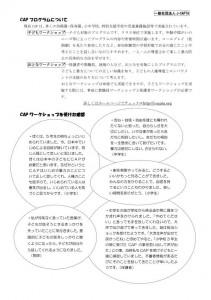 2013cap_koriyama3