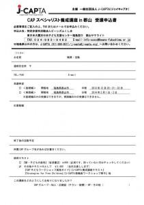 2013cap_koriyama4