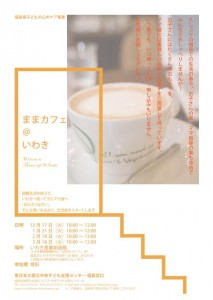 ままカフェ@いわき