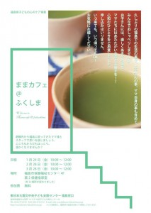 mamacafe_fukushima_3rd_01