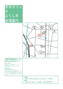 mamacafe_fukushima_3rd_02