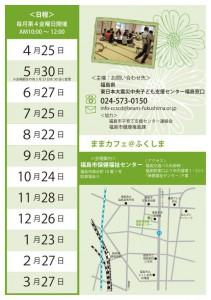 window_fukushima_back_2014mamacafe_01