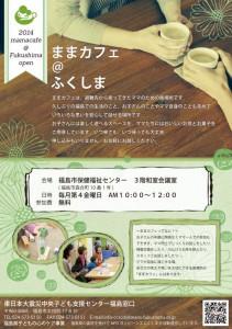 window_fukushima_main2014mamacafe_01