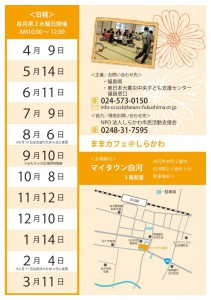 window_shirakawa_back_2014mamacafe_01