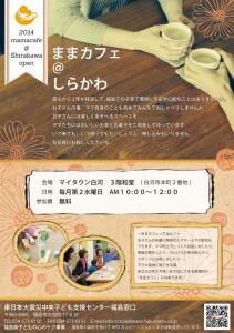 window_shirakawa_main2014mamacafe_01