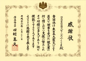 20140527_letter_of_thanks
