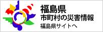 福島県市町村の東日本大震災関連情報