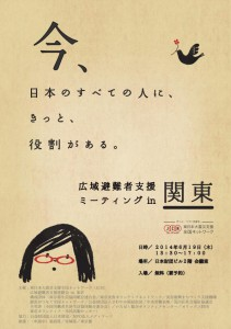 flyer_20140619_kanto_01