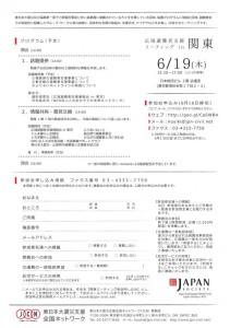 flyer_20140619_kanto_02