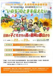 20140727乳幼児精神保健学会郡山大会チラシ_01