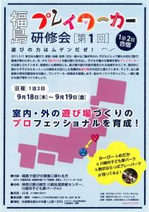 20140723福島プレイワーカー研修会_01