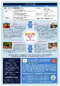 20140723福島プレイワーカー研修会_02
