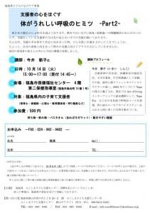 20141014 ヨガ(支援者向け) (2)_02