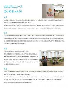 ままカフェニュース@いわき_01