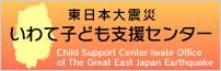東日本大震災いわて子ども支援センター