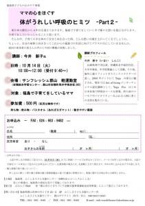 20141014 ヨガ(ママ向け)_02