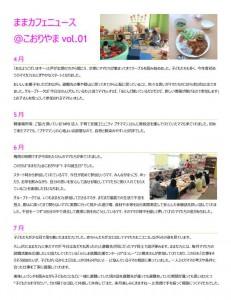 ままカフェニュース@こおりやま_01