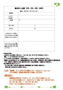 20141124 コミュニケーション講座チラシ (2)_02