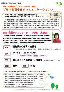 20141124 コミュニケーション講座チラシ (2)_01