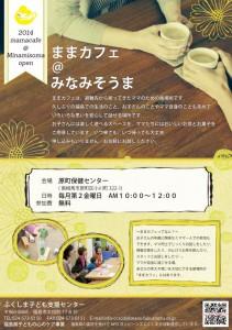 minamisoma_main2014mamacafe_01