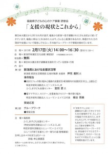 2015支援者研修ちらし_01