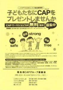 cap_ws20150526_01