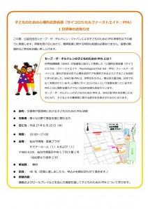 scj_info20150529