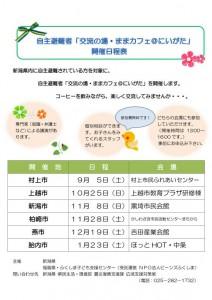 mamacafe_niigata_info2015