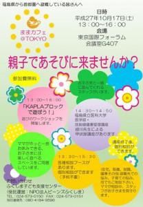 mamacafe_tokyo2015