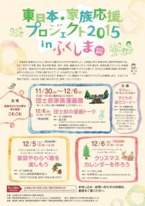 fukushima_project20151113