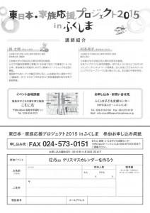 fukushima_project20151113_01