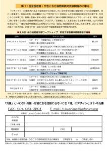 hikikomori_aizu20151110a_01