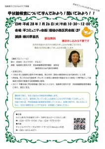 ccscd_info20151203_01