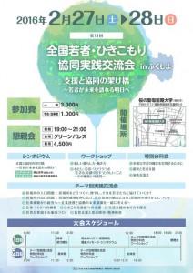 fukushima_hikikomori