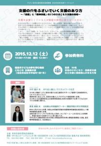 fukushima_ws201512