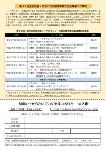 fukushima_ws201512_2