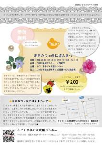 mamacafe_nihonmatsu201601