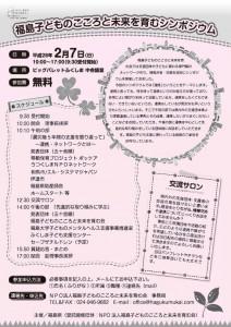 fukushima_kokoromirai