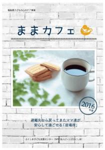 mamacafe2016_omote