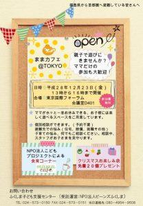 mamacafe_tokyo2016