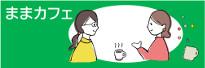 ままカフェ申込み